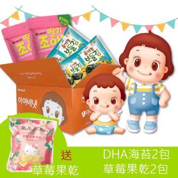 韓國 ivenet 艾唯倪 12個月寶寶組合(DHA海苔2包+草莓果乾2包)加送草莓果乾