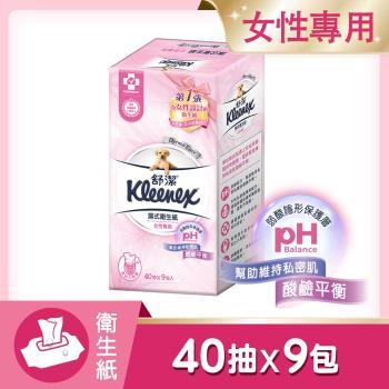 Kleenex 舒潔 女性專用濕式衛生紙 40抽x9包