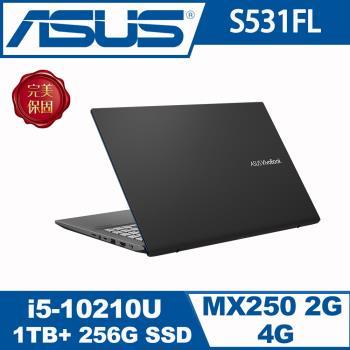 ASUS華碩 S531FL-0332G10210U 輕薄筆電 不怕黑 15吋/i5-10210U/4G/1T+PCIe 256G SSD/MX250/W10
