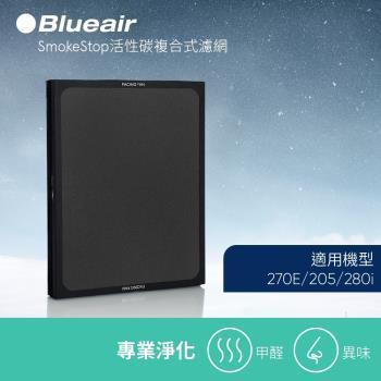 【瑞典Blueair】SmokeStop Filter/200 SERIES活性碳濾網 (1片/1組)