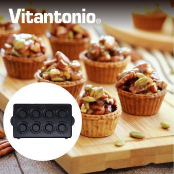 日本Vitantonio 鬆餅機迷你塔皮烤盤 PVWH-10-MTU (需搭配杯子蛋糕下烤盤併用)