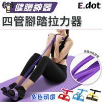 E.dot 健腹四管腳踏拉力器(四色選)