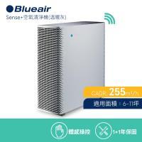 登記送聚火鍋餐券★瑞典Blueair 空氣清淨機抗PM2.5過敏原 SENSE+ 暖灰色(6坪)