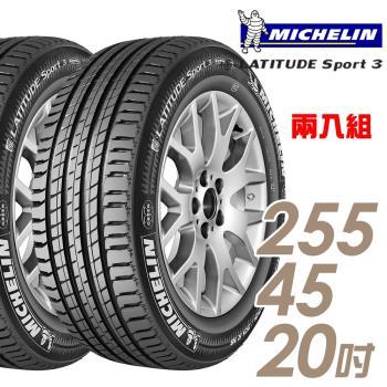 Michelin 米其林 LATITUDE SPORT 3 濕地操控輪胎_二入組_255/45/20(SPT3)