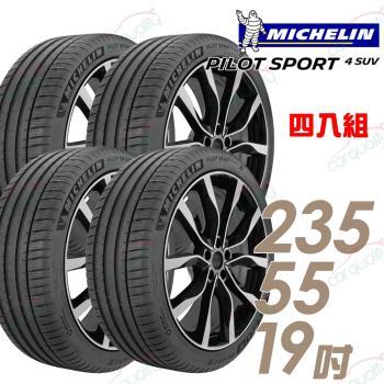Michelin 米其林 PILOT SPORT 4 SUV 運動性能輪胎_四入組_235/55/19(GLC300/Coupe專用胎_車麗屋)