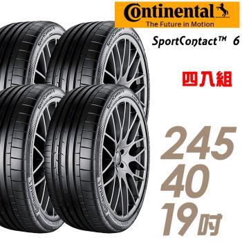 Continental 馬牌 SportContact 6 高性能輪胎_四入組_245/40/19(SC6)