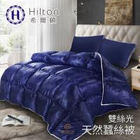 Hilton希爾頓 拜占庭雙絲光天然蠶絲被2.5KG/ 藍