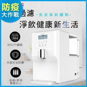 結帳驚喜價元山 免安裝移動式RO超濾淨飲機 YS-8106RWF(飲水機/開飲機/淨水機)