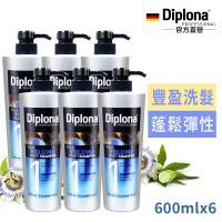 【德國Diplona沙龍級】豐盈亮采洗髮精600ml(買五送一超值組)