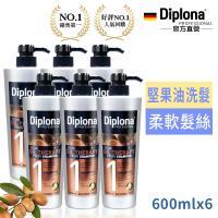 德國Diplona摩洛哥堅果油洗髮乳600ml(超值六入)