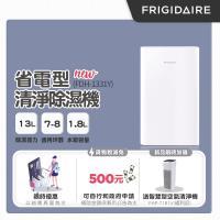 美國Frigidaire富及第 13L 省電型清淨除濕機 7-8坪 FDH-1331Y  (2020年新機搶先上市) 贈桌上型清淨機