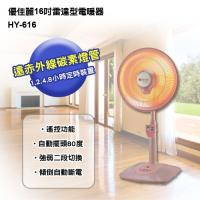 【優佳麗】16吋雷達型電暖器HY-616
