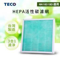TECO東元 三合一HEPA活性碳濾網(適用NN1601BD空氣清淨機) YZAN16