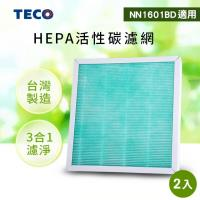 TECO東元 三合一HEPA活性碳濾網2入組(適用NN1601BD空氣清淨機) YZAN16