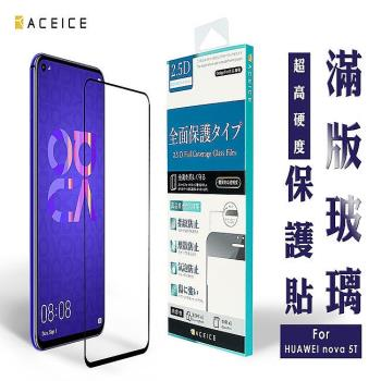 ACEICE  for  HUAWEI nova 5T  ( 6.26 吋 )   滿版玻璃保護貼