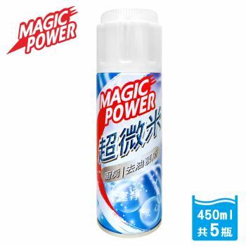 Magic Power超微米植物酵素去油潔淨泡450ml*4瓶(加贈活性碳海綿)