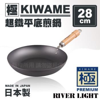 日本〈極KIWAME〉超鐵平底煎鍋-原木柄-日本製28cm