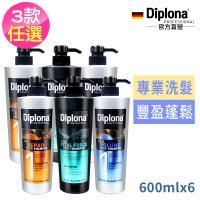 德國Diplona專業級修護洗髮精600ml(強力/活力/豐盈買三送三)