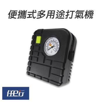 任e行 V1 便攜式多功能打氣機 救車行動電源打氣機 附胎壓計 打氣轉接頭 充氣球針