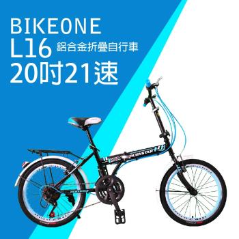 BIKEONE L16 城市休閒20吋21速通勤便攜後貨架折疊自行車