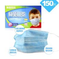 《奈森克林》兒童口罩50入/盒-3盒