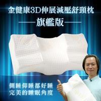 鉅豪金健康3D伸展減壓舒頸枕旗艦版(二入)
