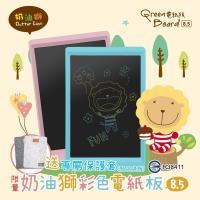 Green Board 限量 奶油獅8.5吋彩色電紙板(筆記、留言、遊戲、塗鴉的好幫手)粉藍兩色任您挑