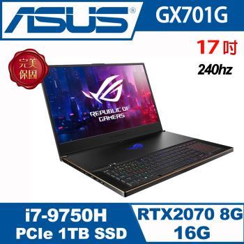 ASUS華碩 GX701GWR-0031A9750H 電競筆電 17吋/i7-9750H/16G/PCIe 1T SSD/RTX2070/W10/240Hz