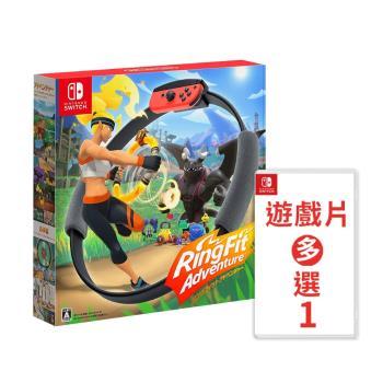(預購)Nintendo Switch 健身環大冒險+精選遊戲*1