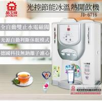 晶工牌 11.9L光控智慧冰溫熱全自動開飲機 JD-6716 (飲水機/開飲機/淨水機)(台灣製造)
