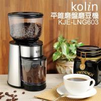 Kolin 歌林平錐磨盤磨豆機KJE-LNG603(可20段粗細調整)