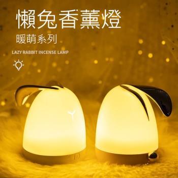 懶兔香薰機 擴香儀 無水香氛機 小夜燈 USB充電 交換禮物