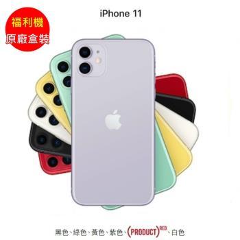 【原廠盒裝】福利品 iPhone 11 128G(九成新)