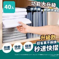 家適帝-防塵秒速摺衣板收納夾 (4組40入)