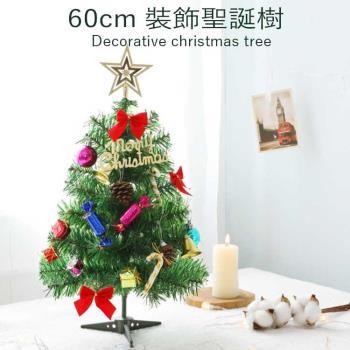 精緻小巧桌上型聖誕樹套組-60cm