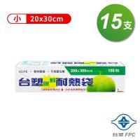 台塑保鮮耐熱袋 (小)(20*30cm) (15支)