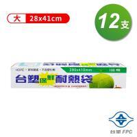 台塑保鮮耐熱袋 (大)(28*41cm) (12支)