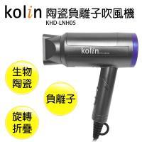 Kolin歌林陶瓷負離子吹風機KHD-LNH05