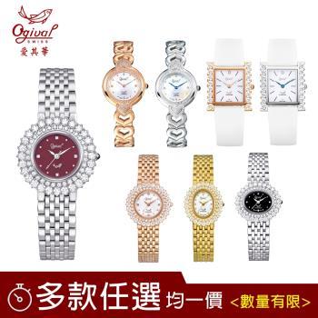 Ogvial 瑞士愛其華-薔薇系列璀璨時尚真鑽腕錶(多款可選)