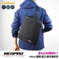 【NEOPRO】日本3way機能包 A4 單肩後背包 直立 橫式斜背包 側背包 YKK拉鍊【2-080】