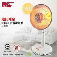 【良將牌】14吋定時碳素燈電暖器(LJ-966T)