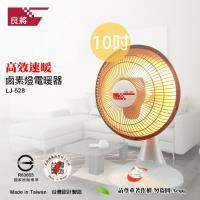 【良將牌】10吋鹵素快速電暖器(LJ-528)