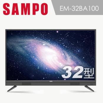 SAMPO聲寶 32型 超質美LED液晶顯示器 EM-32BA100