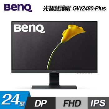【BenQ 明基】GW2480 PLUS 24型 LED光智慧護眼螢幕 【贈掛式除濕包】