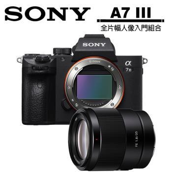 SONY  A7III (A7M3) + 35mm (SEL35F18F) 全片幅人像入門組合 (公司貨)