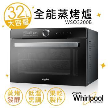 Whirlpool惠而浦 32L全能蒸烤爐 WSO3200B 送!WMF平底煎鍋+食譜