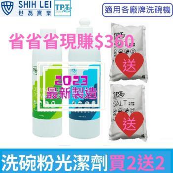 寰宇淨化TPT 洗碗粉*1瓶+光潔劑*1瓶+軟化鹽*2包 超值組(適用各廠牌洗碗機)