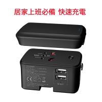西歐科技 萬用多國充電器+行動電源 CME-AD01-8