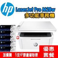 《活動登入可享三年保固》HP LaserJet Pro M28w 黑白雷射多功能事務機+5支HP原廠碳粉匣(CF248A)