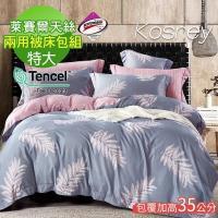 KOSNEY  絡絲藍  吸濕排汗萊賽爾天絲特大兩用被床包組床包高度約35公分